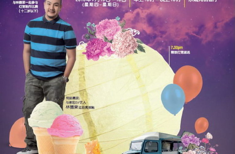 Announcement: Mid-Autumn Festival Carnival at Upper East @ Tiger Lane, Ipoh