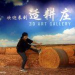 Sekinchan 3D Art Gallery