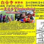 Announcement: 3-Day Songkran Water Festival in Ipoh
