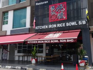 1 Kitchen Iron Rice Bowl