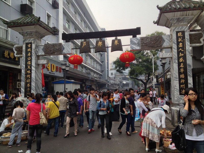 Hubu Lane (Credit: wh-china.com)