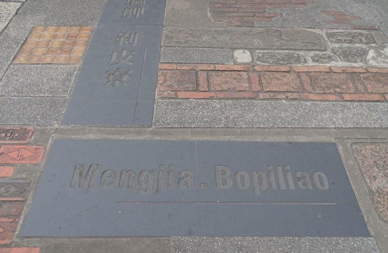 Bopiliao Historic Block Old Street @ Taipei, Taiwan