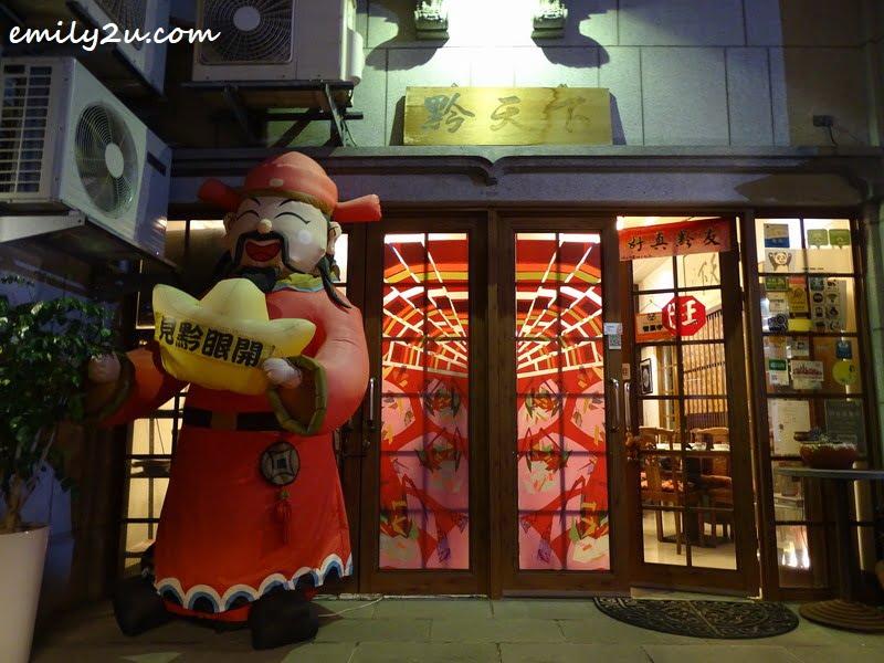 1. Qing Tian Xai Guizhou Restaurant in Taipei, Taiwan