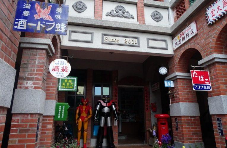 Child Story 童年往事莊園民宿 @ Fuxing Township, Changhua County, Taiwan