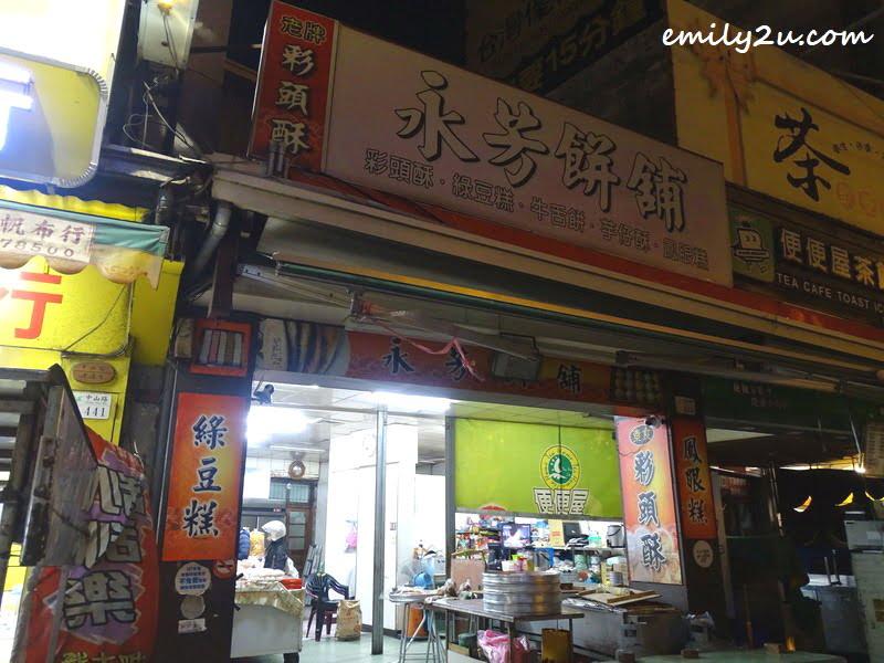biscuit shop in Lukang
