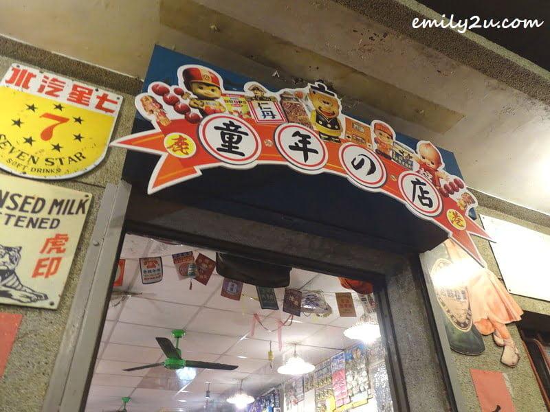 鹿港童年往事之懷舊柑仔店 in Lukang sells old-school souvenirs