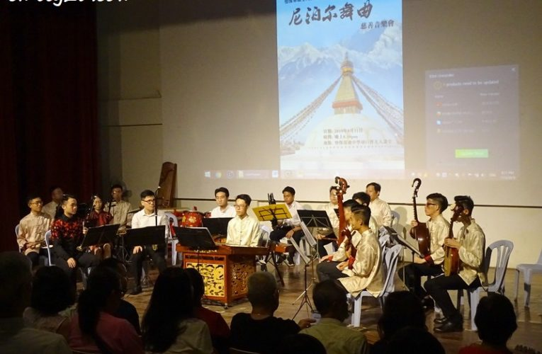 Nepal Fundraising Charity Musical Concert