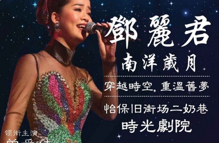 Announcement: A Tribute to Teresa Teng