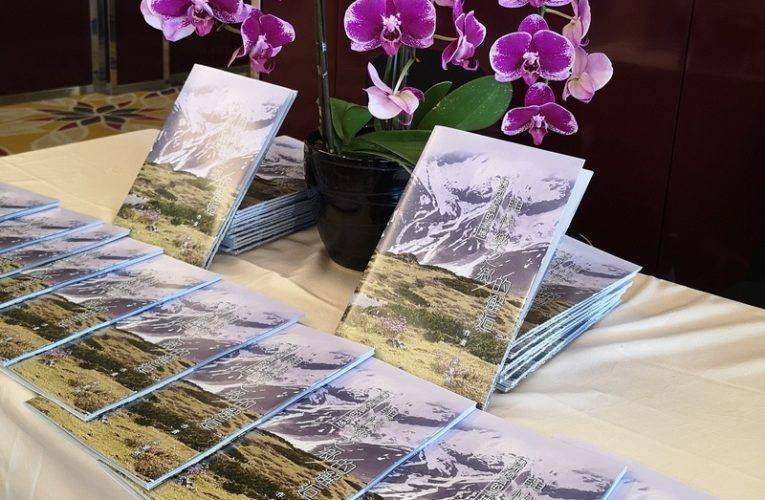 Launch-cum-Charity Sale of 佛所預言的聖地~與快樂之鄉的邂逅 Buddha's Prophecy: Meeting with the Happiest Village