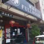 a WnS Fullhouse Cafe Ipoh