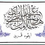 Art of Khat: Calligraphers Shine In Ipoh Parade's First Virtual Khat Competition